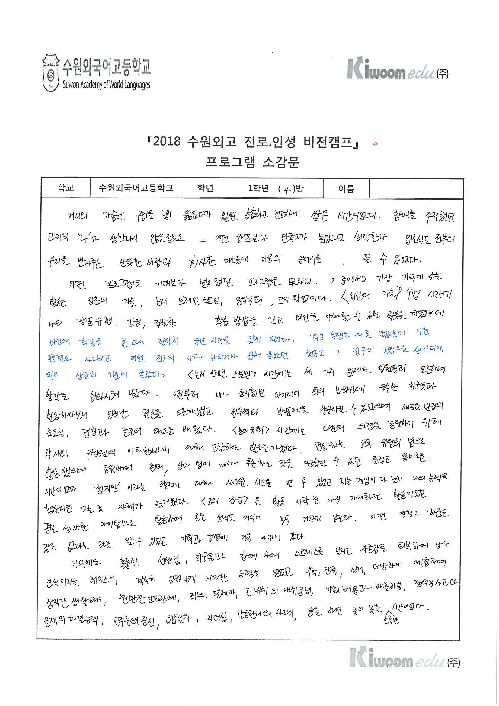 2018 수원외고 우수소감문_Page_10.jpg