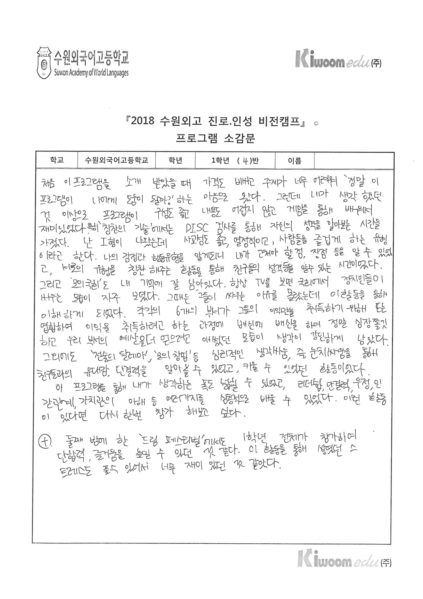 2018 수원외고 우수소감문_Page_12.jpg