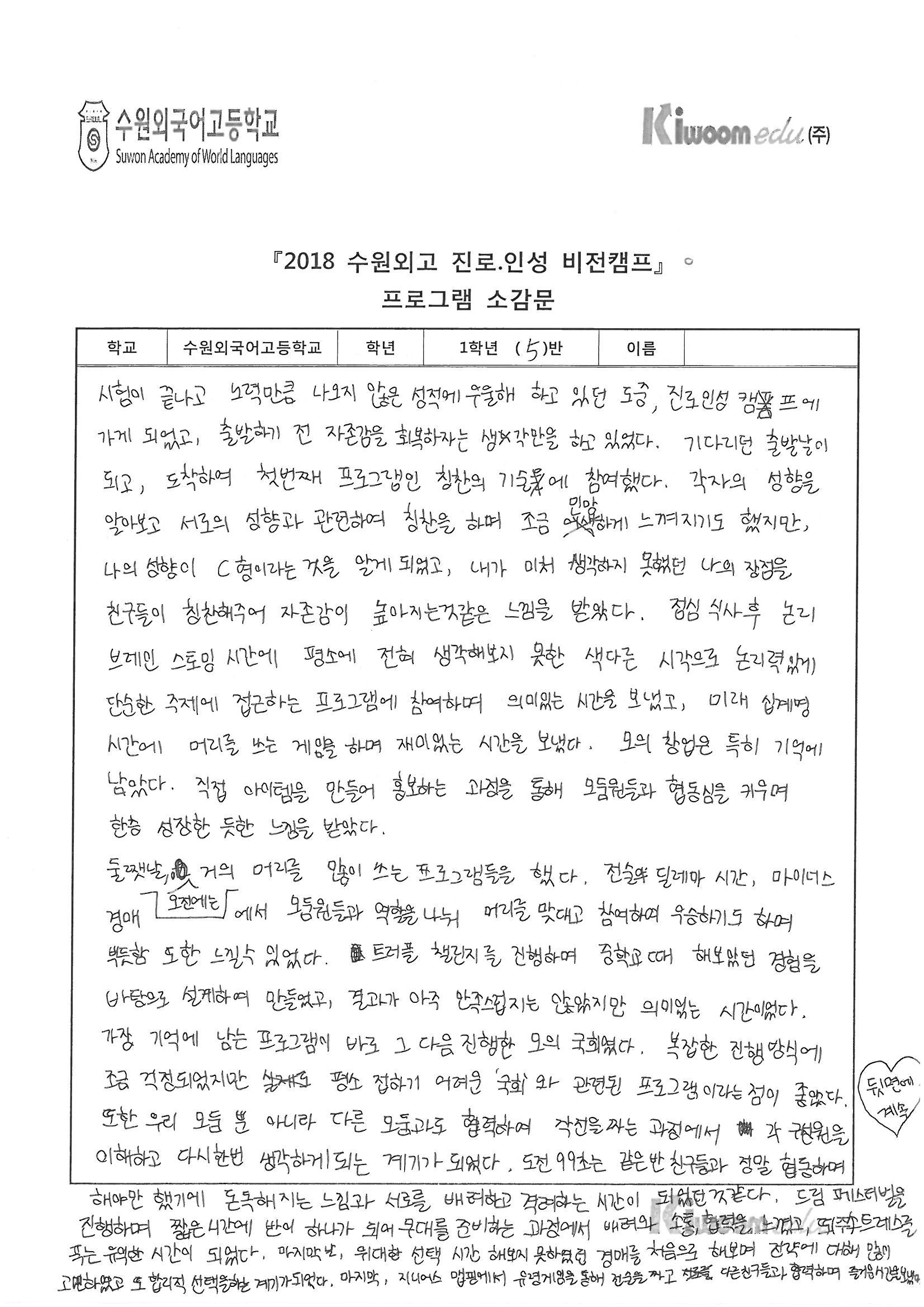 2018 수원외고 우수소감문_Page_13.jpg
