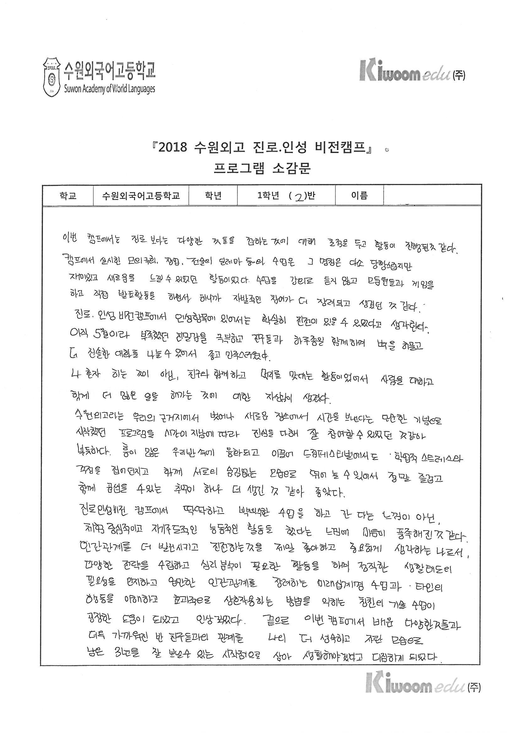 2018 수원외고 우수소감문_Page_06.jpg