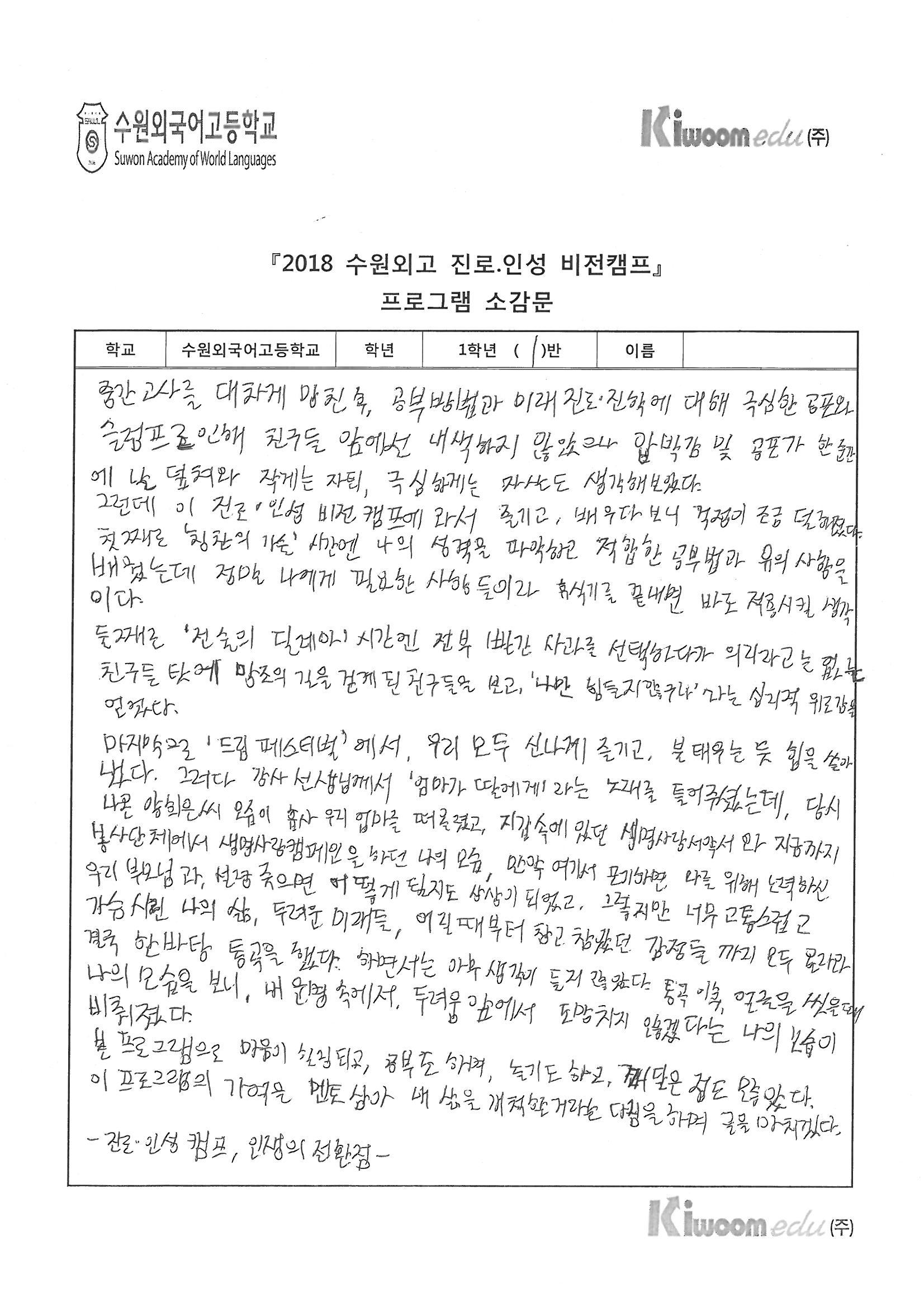 2018 수원외고 우수소감문_Page_02-.jpg