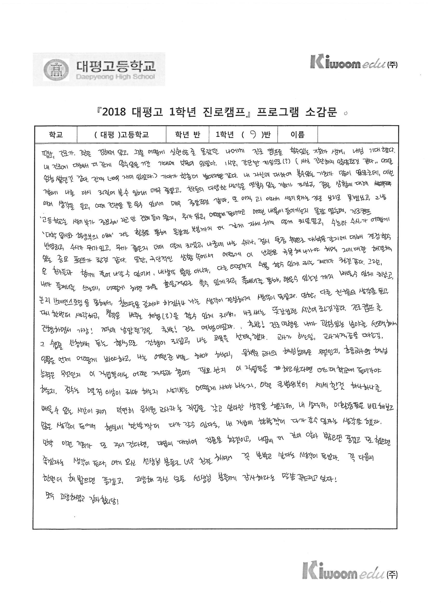 2018 대평고 우수 소감문_Page_25.jpg
