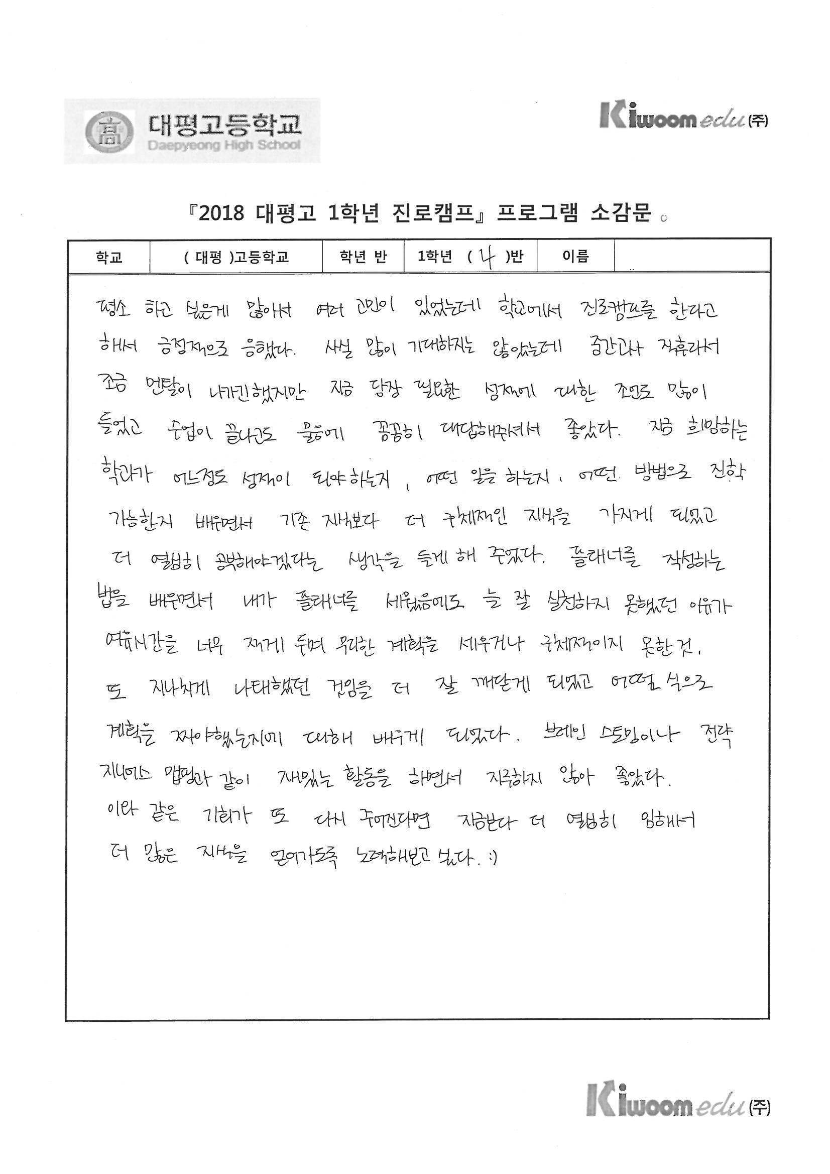 2018 대평고 우수 소감문_Page_10.jpg