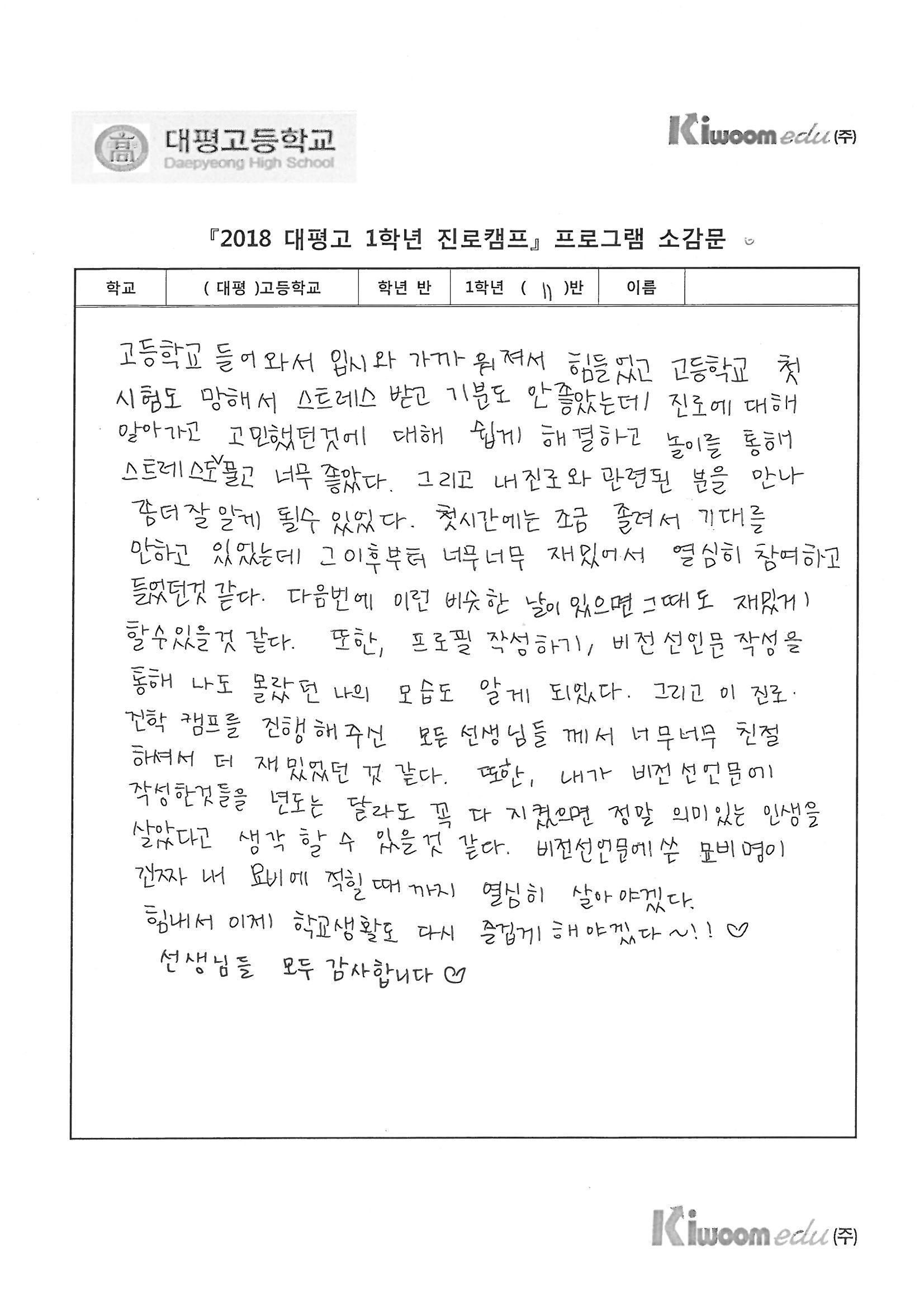 2018 대평고 우수 소감문_Page_32.jpg