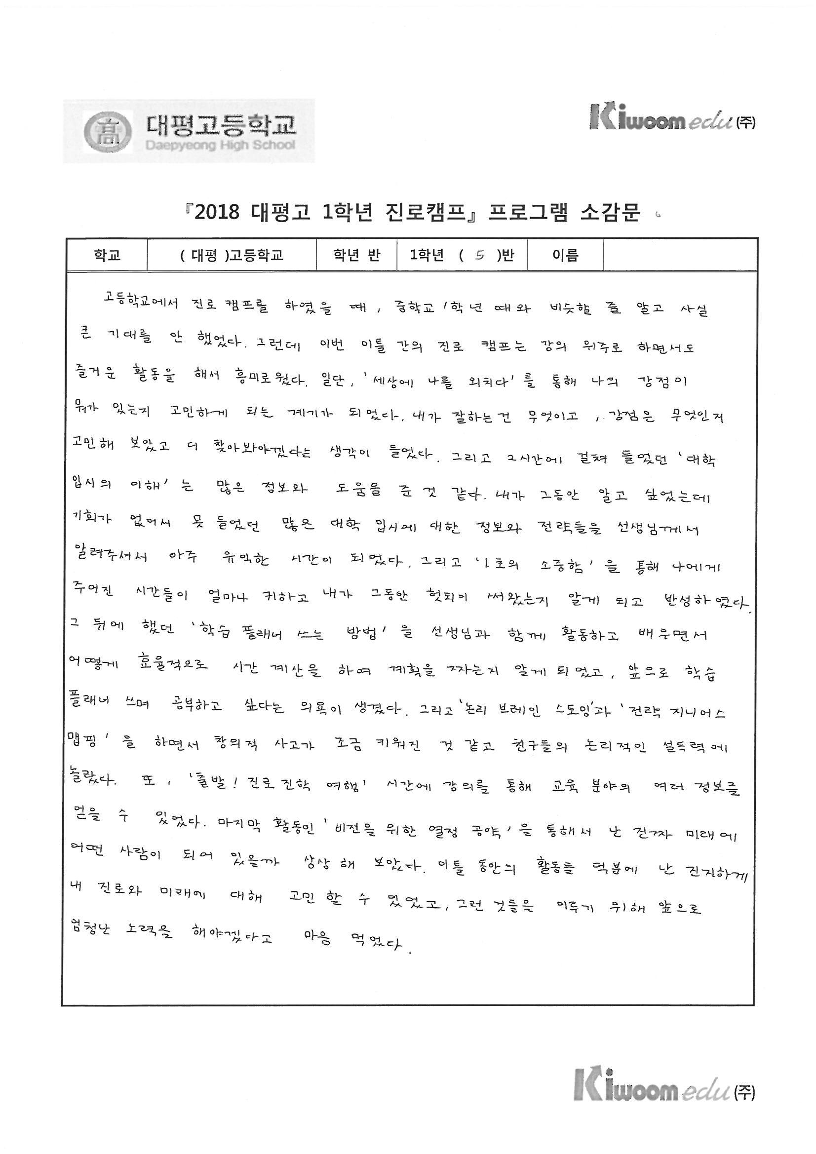2018 대평고 우수 소감문_Page_14.jpg