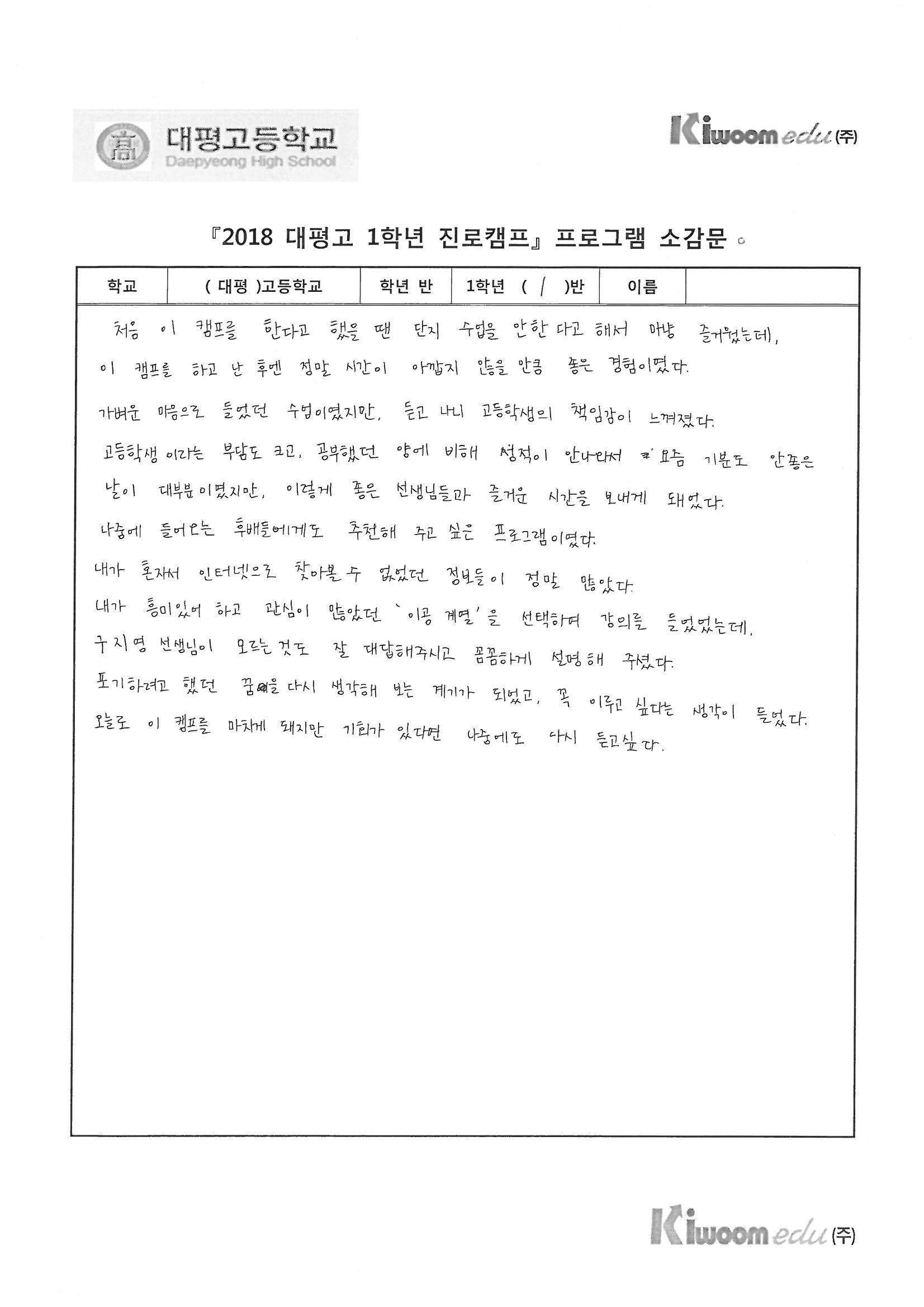 2018 대평고 우수 소감문_Page_02.jpg