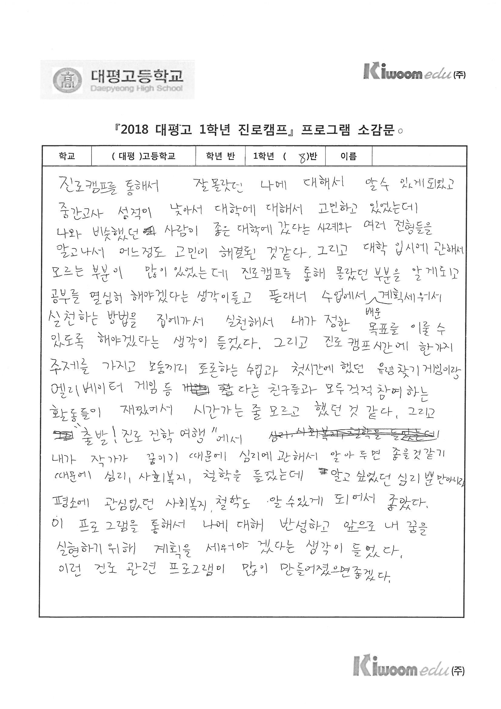 2018 대평고 우수 소감문_Page_24.jpg