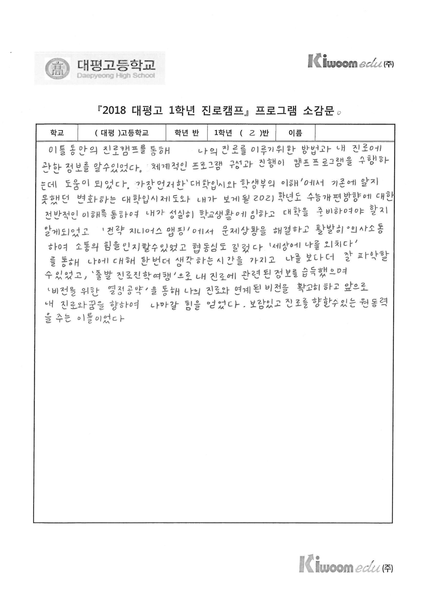 2018 대평고 우수 소감문_Page_05.jpg