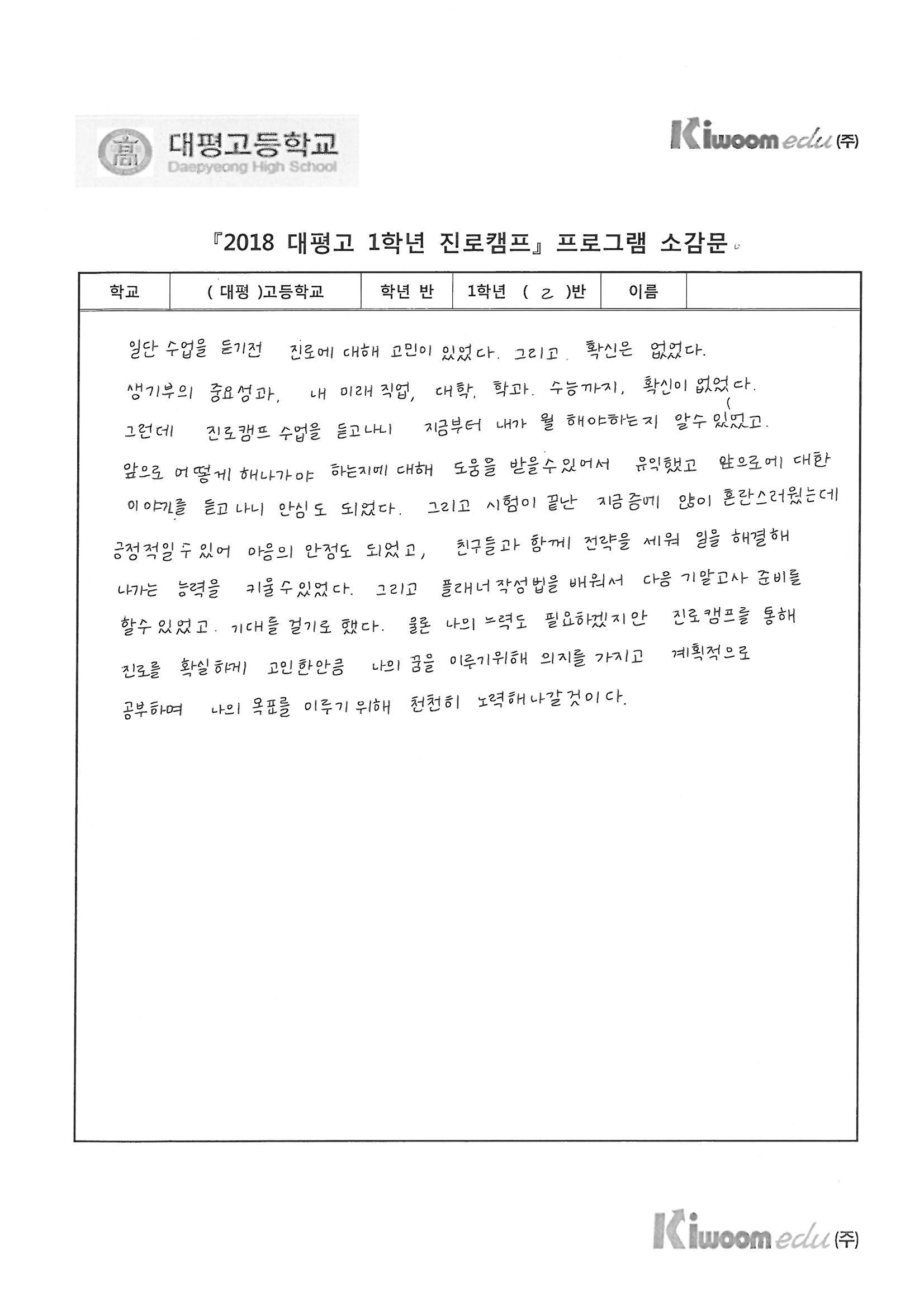 2018 대평고 우수 소감문_Page_04.jpg