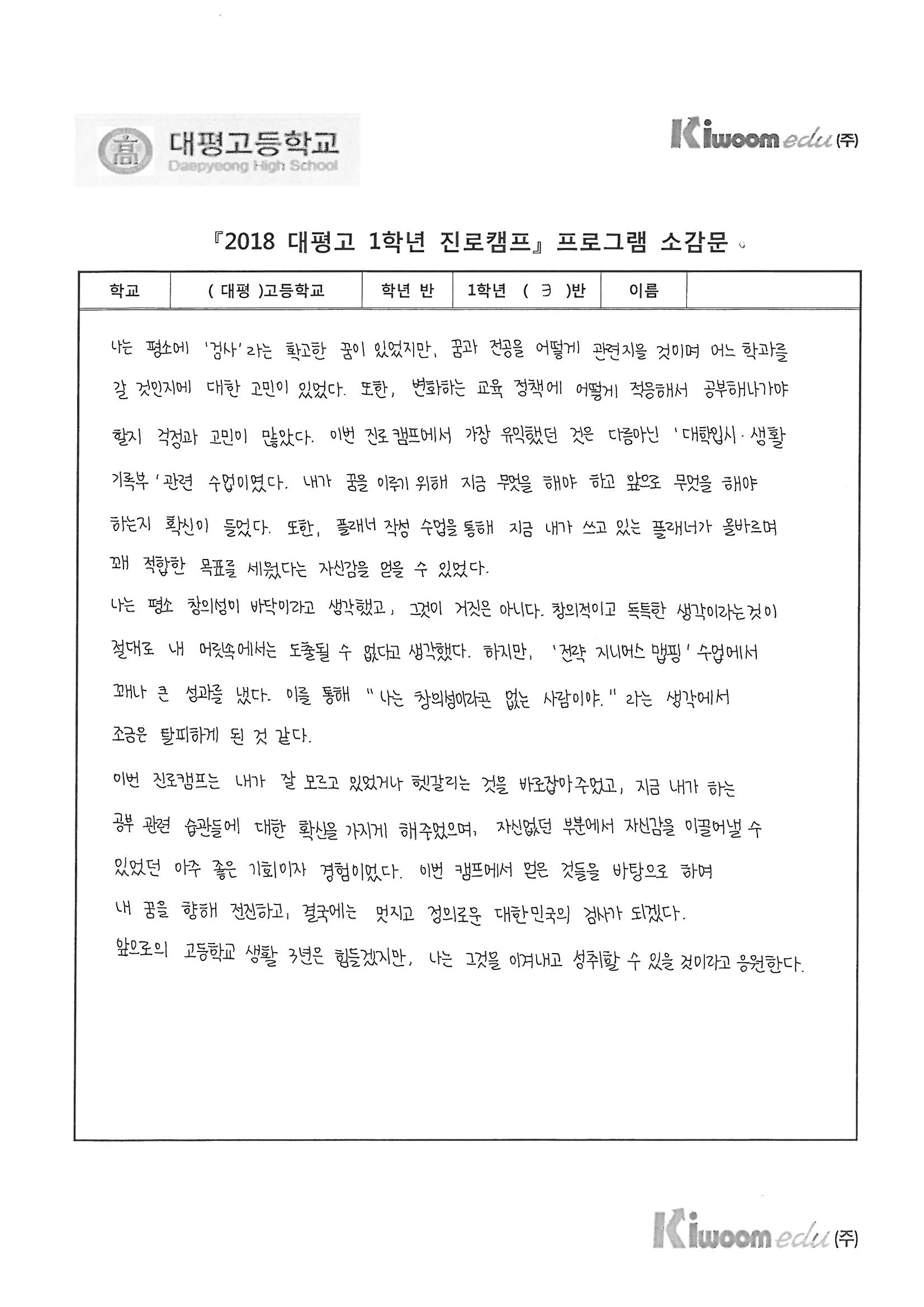 2018 대평고 우수 소감문_Page_07.jpg