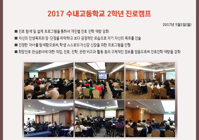 2017 수내고_이세미#1.png