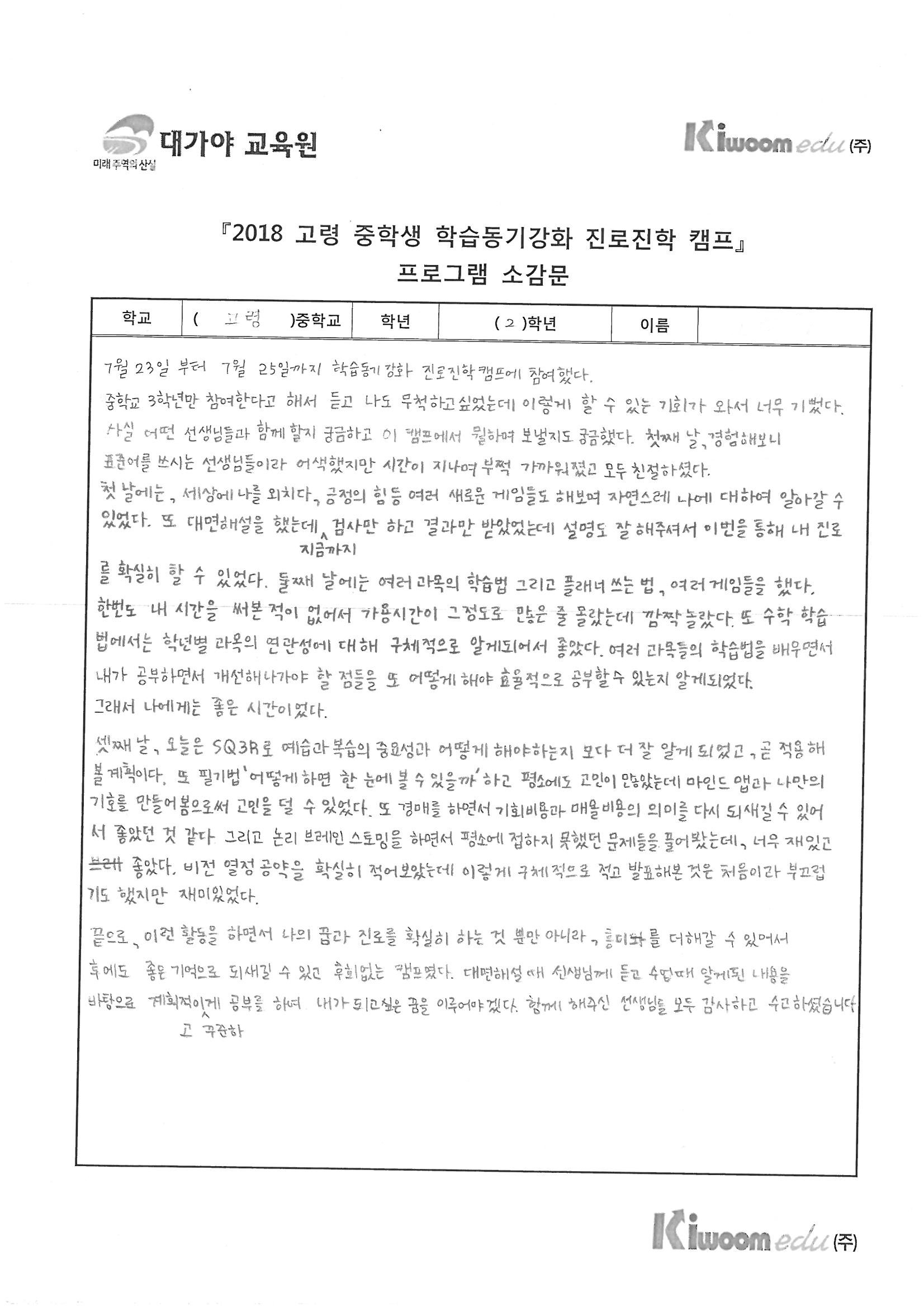 배려반 소감문_Page_01.jpg