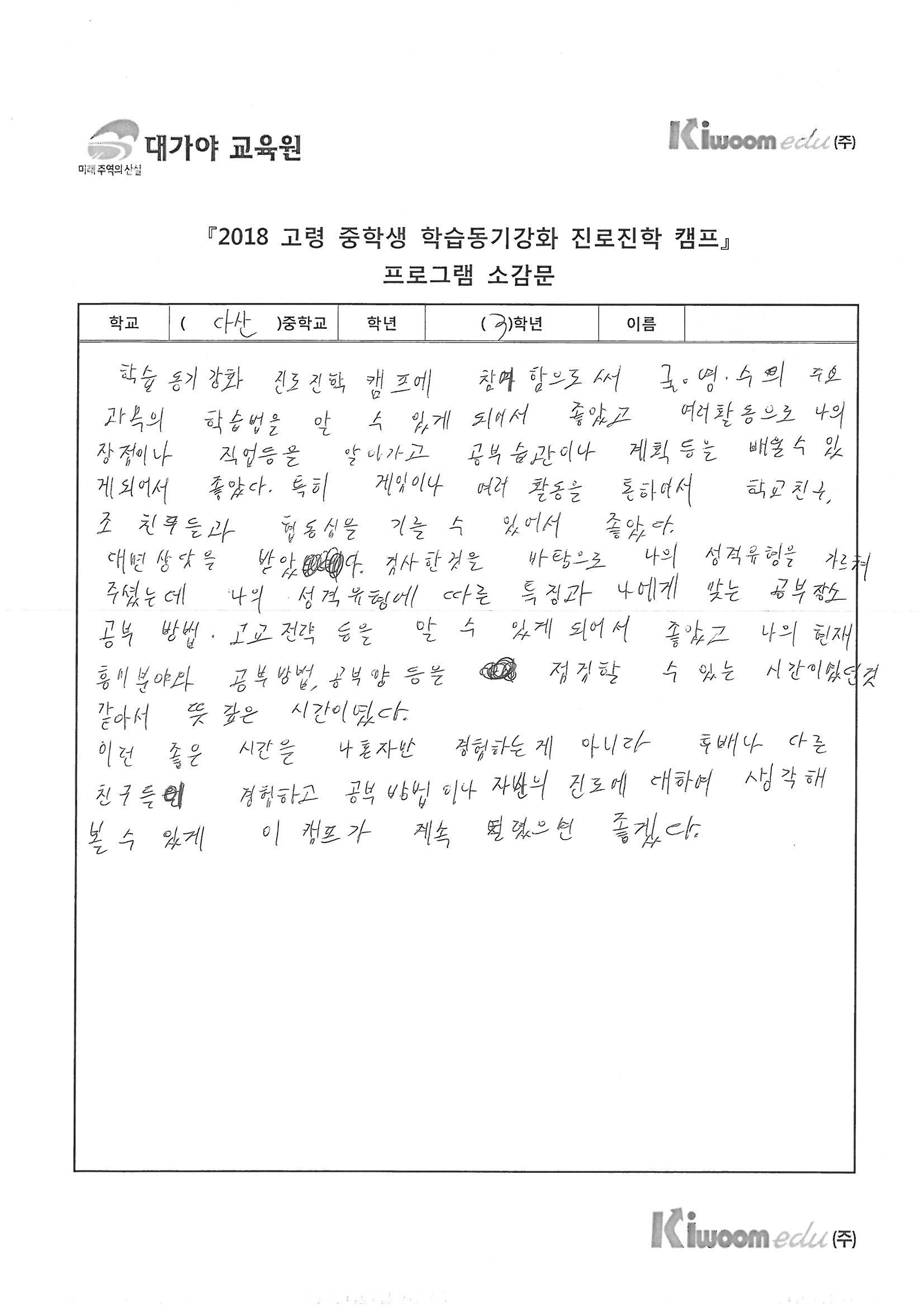 나눔반 소감문_Page_10.jpg