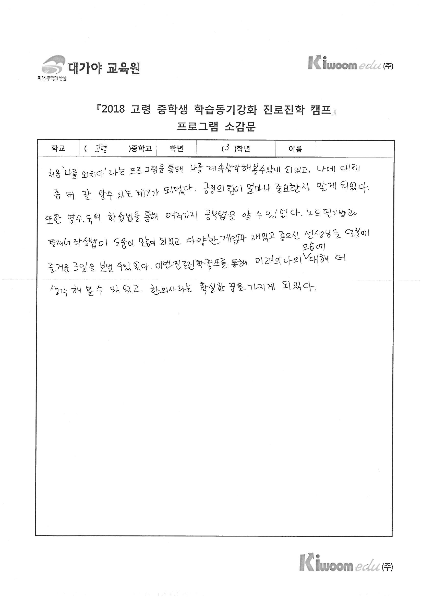 배려반 소감문_Page_10.jpg