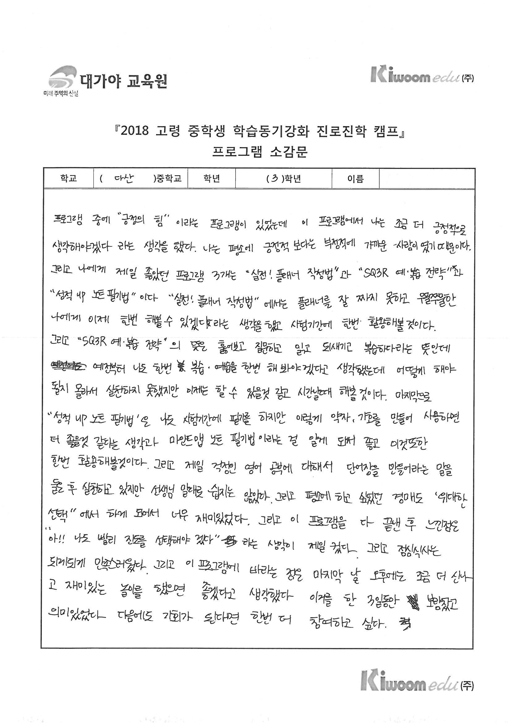 나눔반 소감문_Page_01.jpg