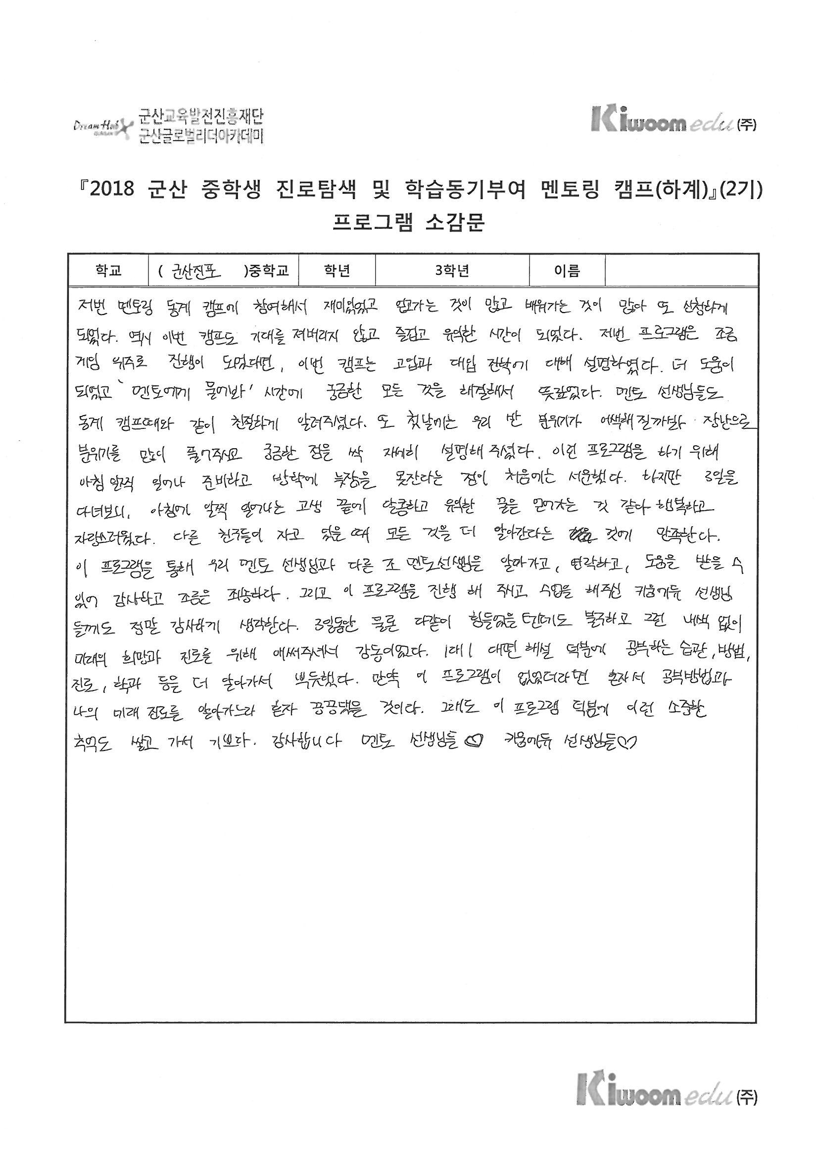 2018 군산 중학생 캠프 2기 우수 소감문_Page_06.jpg