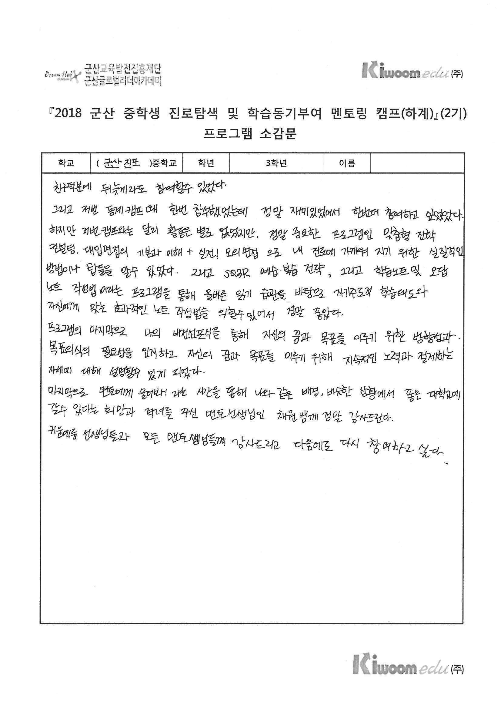 2018 군산 중학생 캠프 2기 우수 소감문_Page_05.jpg