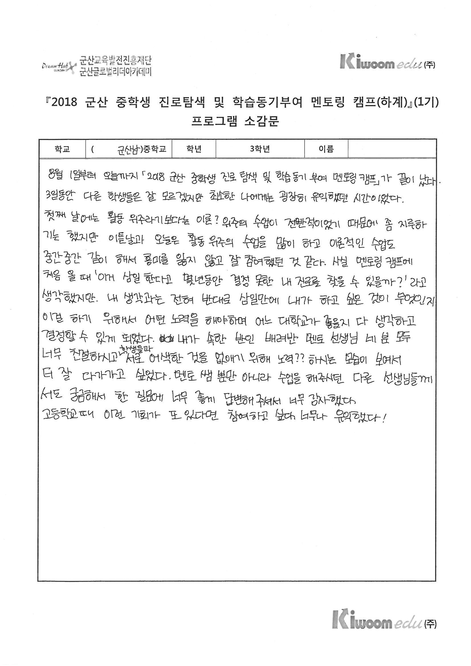 2018 군산 중학생 캠프 1기 소감문_배.jpg