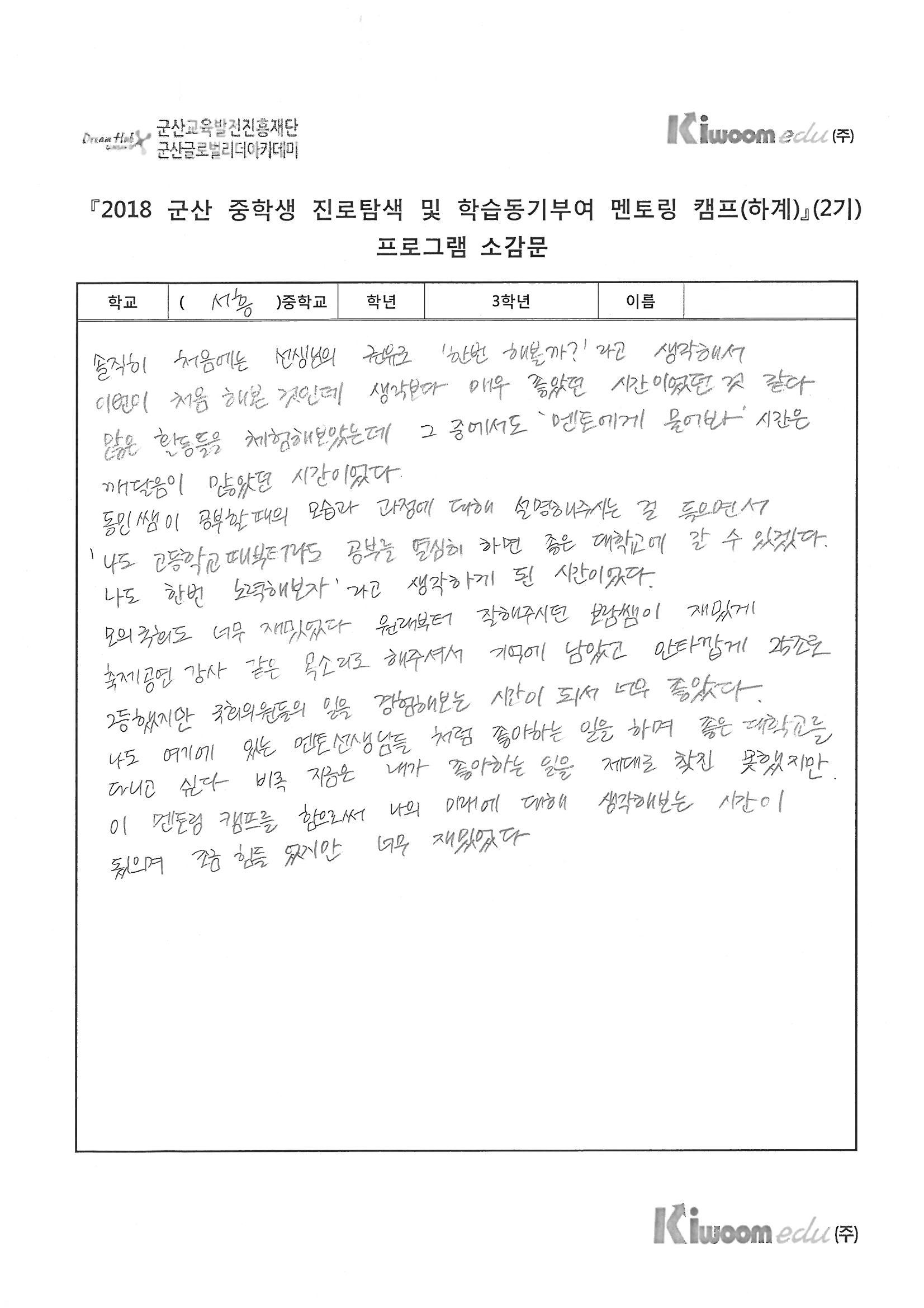 2018 군산 중학생 캠프 2기 우수 소감문_Page_03.jpg