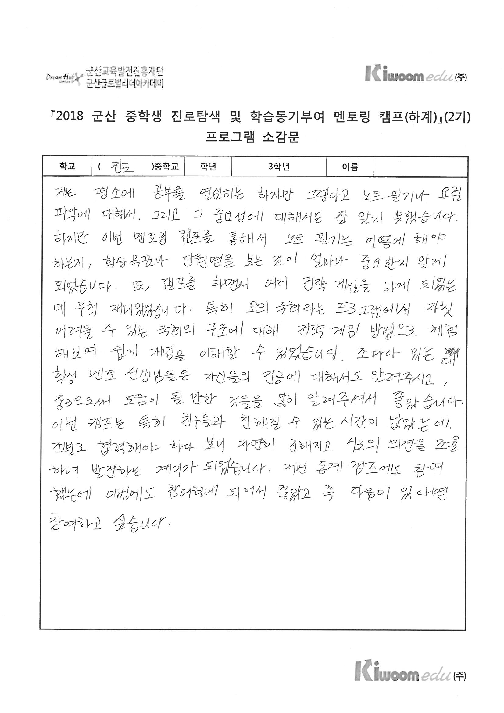 2018 군산 중학생 캠프 2기 우수 소감문_Page_08.jpg