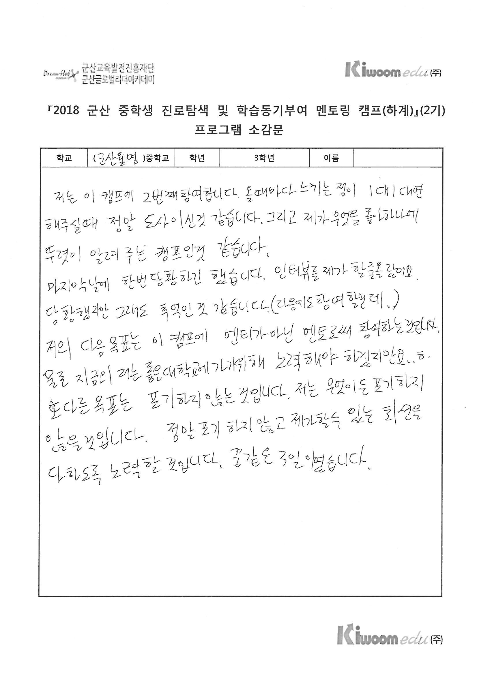 2018 군산 중학생 캠프 2기 우수 소감문_Page_10.jpg