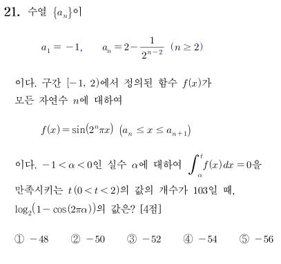 2018_9월_모의고사_수학_가형_21번.png