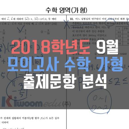 2018_9월_모의고사_수학_가형.png