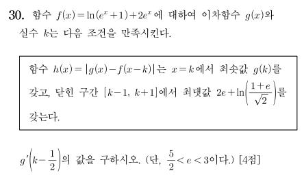 2018_9월_모의고사_수학_가형_30번.png