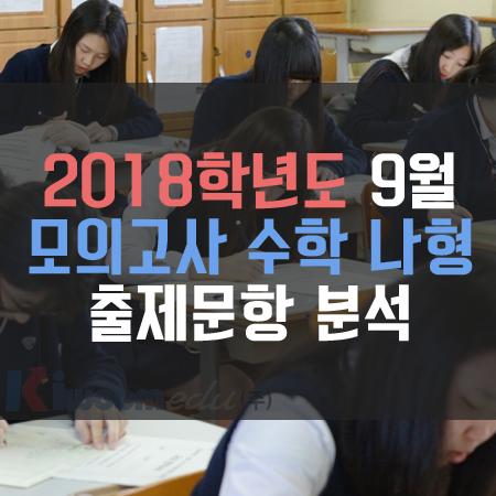 2018_9월_모의고사_수학_나형.png