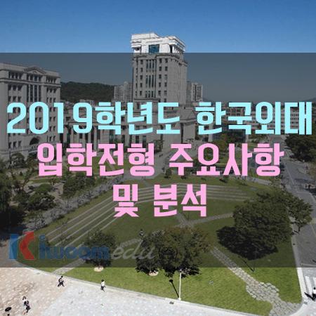 2018학년도 한국외대 입학전형 주요사항 및 분석.png