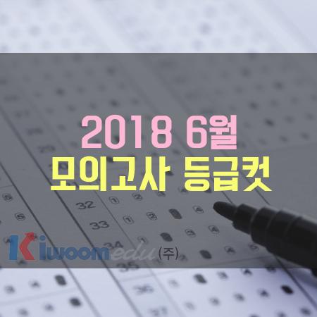 2018 6월 모의고사 등급컷.png