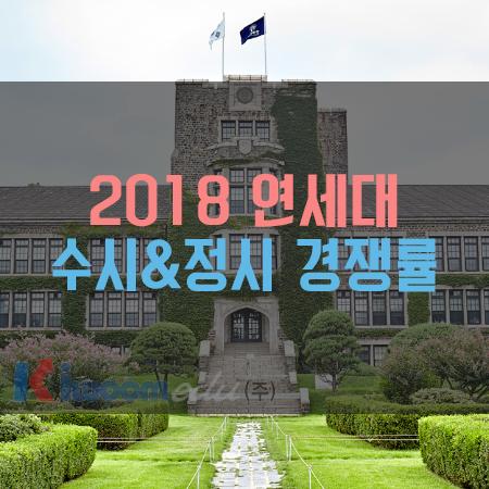 2018_연세대_수시경쟁률_정시경쟁률.png