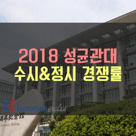 2018_성균관대_수시경쟁률_정시경쟁률.png