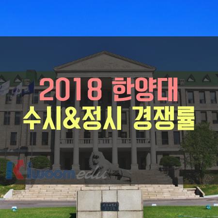 2018_한양대_수시경쟁률_정시경쟁률.png