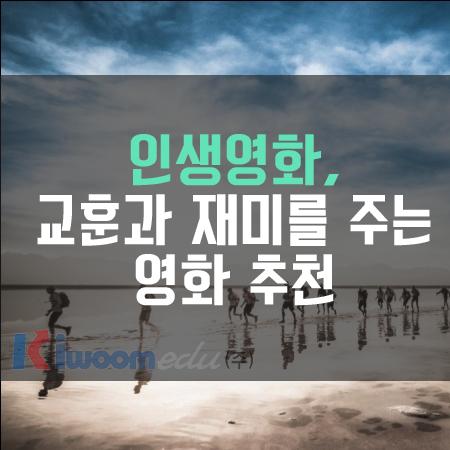 인생영화 교훈영화.png