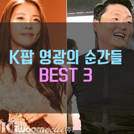 K팝 영광의 순간들 BEST 3.png