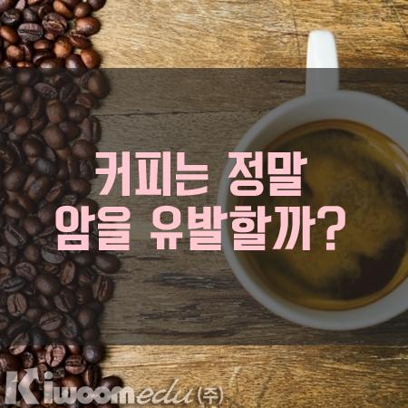 커피 암.png