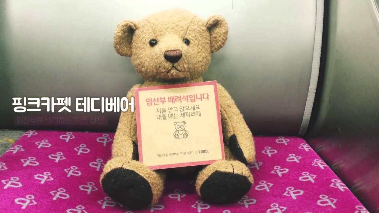 핑크카펫 테디베어.jpg