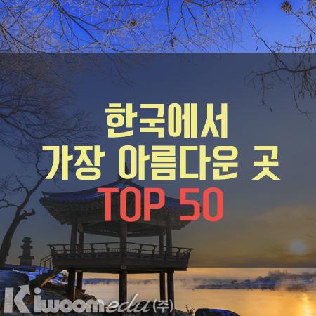 한국에서 가장 아름다운 곳 TOP 50.png