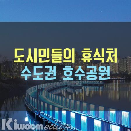 수도권 호수공원.png