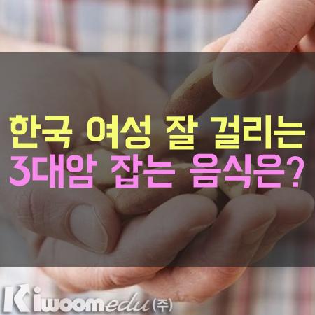 한국 여성 잘 걸리는 3대암 잡는 음식은.png
